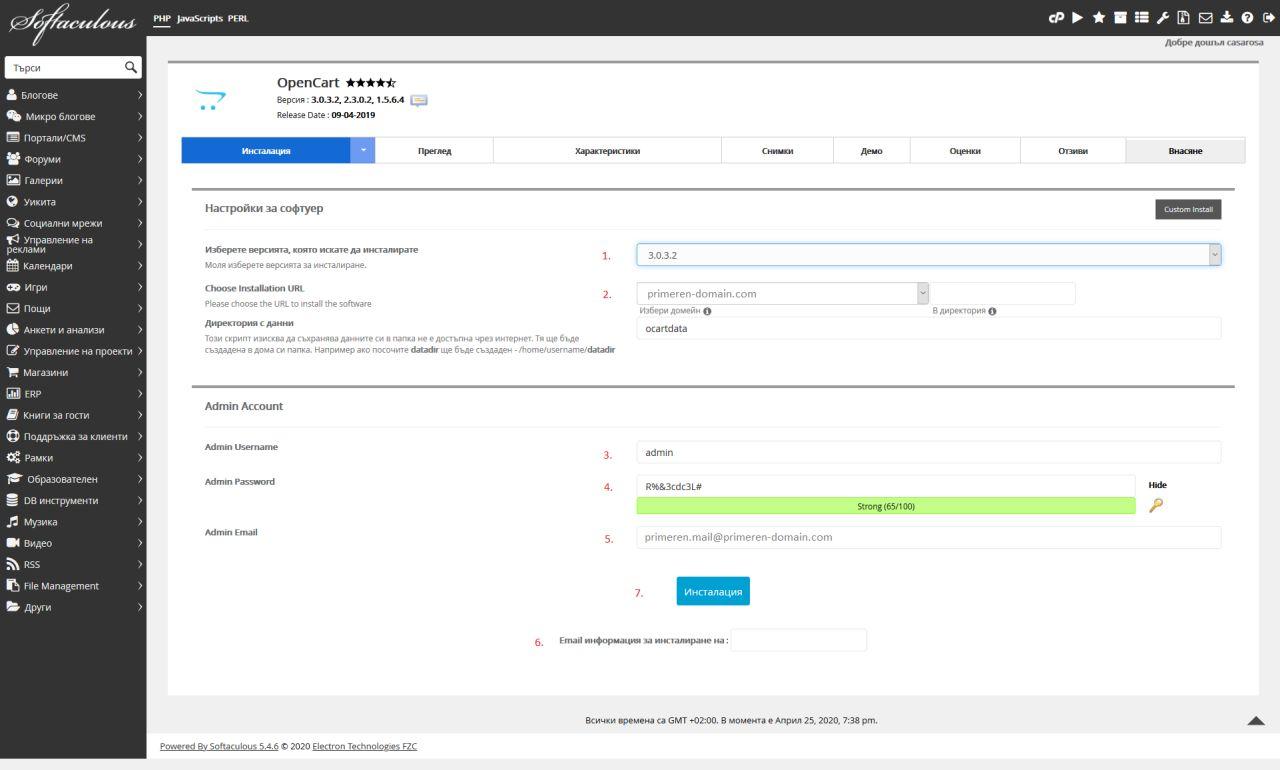 Инсталиране на онлайн магазин с OpenCart през Softaculous