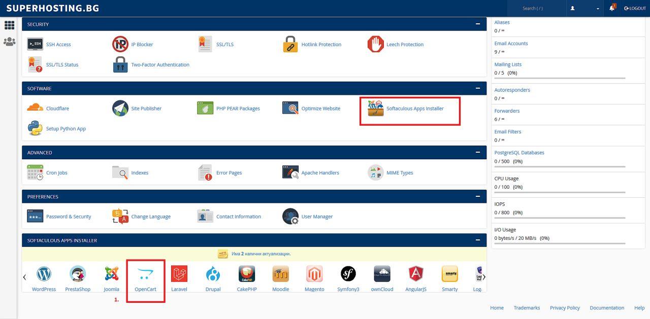 Инсталиране на OpenCart през Softaculous